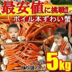 かに カニ 蟹  訳あり お歳暮 早割  L〜2L ボイル ズワイ蟹 カニ脚 5kg 業務用ずわいがに ずわい蟹 冷凍便 送料無料