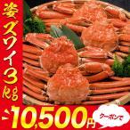 [カニ かに 蟹]姿ずわいがに 3kgセット(5〜6尾) 冷凍便