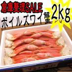 ニッスイ★ボイルずわい蟹2kg 2Lサイズ7肩 贈答用化粧箱入り 冷凍便