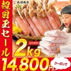 クーポンで2000円OFF 生食可能 ずわい蟹ポーション 2kg 訳あり ミニ カニ かに 送料無料 冷凍便 ひな祭り