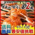 ( カニ かに 蟹 訳あり ズワイガニ ) ずわい蟹 姿2尾セット 中サイズ  / かに味噌 送料無料 お歳暮