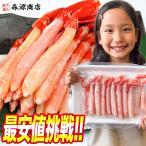 紅ずわいがに ポーション 300g ボイル かに 蟹 カニ ベニズワイガニ 送料無料 冷凍便 お取り寄せグルメ ギフト ひな祭り