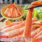 2,000円OFFクーポンあり!ズワイガニ 棒肉 ポーション 1kg  かに 蟹 カニ ボイル ずわい蟹 送料無料