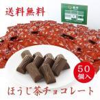 【 送料無料 】ほうじ茶チョコレート 玄米クランチ入り ≪たっぷり50個≫ ホワイトデー