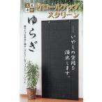 竹ロールアップ・ゆらぎ(黒) (幅88cmX高170cm)