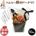 【あすつく】【送料無料】(あきらドーナツ)ソフトタイプの新食感 ヘルシー焼きドーナツ34種類(10個入)クラシックなブリキ缶入り♪ スイーツ