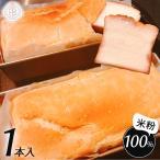 【送料無料】【メーカー直送/代引不可】【Vegan style Nana】100%米粉食パン <1斤> グルテンフリー ヴィーガン Vegan 動物性食材不使用