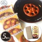 【エルブランシュ】門真れんこんパイ <5枚入>笑顔と幸せ運ぶ人気ケーキ屋さん (箱:260×140×70mm)蓮根 レンコン お菓子 洋菓子 お土産 大阪