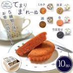 【エルブランシュ】【てまりまどれーぬ<10個入り>】笑顔と幸せ運ぶ人気ケーキ屋さん(5種類:ミルク・酒・抹茶・苺・竹炭黒豆)マドレーヌ
