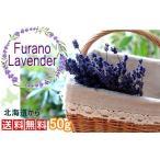 ラベンダー 富良野 ドライフラワー50g プレゼントあり  数量限定 送料無料 北海道から 女性に人気ドライフラワー