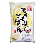 米 10kg 送料無料  もりもりごはん10kg 愛媛県産 お米 白米 精米 ブレンド米 業務用