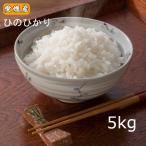 米 送料無料 令和2年産 愛媛県産 ヒノヒカリ 5kg ひのひかり 5キロ