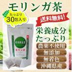 ショッピング琉球 モリンガ茶(琉球新美茶)1袋ティーパック30包入り 沖縄県産