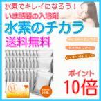 水素のチカラ「水素発生バブル入浴剤」:30袋セット