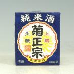 菊正宗 上撰 生もと純米 さけパック 180ml