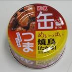 K&K 缶つま めいっぱい焼鳥 たれ味 135g