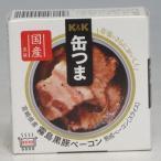 K&K 缶つま熟成 黒豚ベーコン 60g