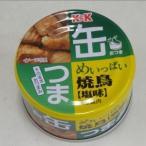 K&K 缶つま めいっぱい焼鳥 塩味 135g