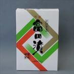 富田漬 2本箱入 T20