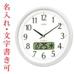 文字名入れ 時計 もじ書き代金込み 壁掛け時計 シチズン 電波時計 CITIZEN カレンダー付き 暗くなると音の静かな 掛時計 ネムリーナ 4FYA02-019 取り寄せ品