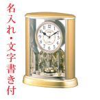 裏面へ 名入れ時計 文字入れ付き 置き時計 シチズン 電波時計 CITIZEN 電波置時計 パルドリーム 4RY659-018 取り寄せ品