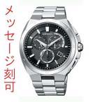 【メーカー延長保証】 名入れ 刻印10文字付 男性用 時計 ソーラー電波時計 シチズン アテッサ CITIZEN ATTESA メンズ 腕時計 AT3010-55E 取り寄せ品