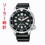 BN0156-05E ソーラーダイバーズウオッチ シチズン CITIZEN プロマスター 男性用腕時計 裏ブタへの刻印不可 ZAIKO
