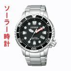 BN0156-56E ソーラーダイバーズウオッチ シチズン CITIZEN プロマスター 男性用腕時計 裏ブタ刻印不可 取り寄せ品