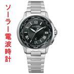 CITIZEN シチズン ソーラー 電波時計 クロスシー メンズ腕時計 CB1020-54E 名入れ刻印対応、有料 取り寄せ品