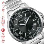 CITIZEN シチズン ソーラー 電波時計 クロスシー メンズ腕時計 CB1020-54E 名入れ 時計 刻印10文字付 取り寄せ品 代金引換不可【ed7k】