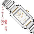 名入れ腕時計 CITIZEN シチズン レディース ソーラー時計 FRA36-2432 裏ブタ刻印10文字つき 取り寄せ品
