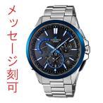 名入れ 時計 刻印15文字付 カシオ GPS ソーラー 電波時計 OCW-G1100TG-1AJF オシアナス CASIO OCEANUS メンズ 男性用 腕時計 取り寄せ品