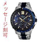名入れ 時計 刻印15文字付 カシオ GPS ソーラー 電波時計 OCW-G1200D-1AJF オシアナス CASIO OCEANUS メンズ 男性用 腕時計 取り寄せ品