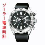 シチズン CITIZEN プロマスターダイバー ソーラー電波時計PMD56-3083 男性用腕時計 名入れ 刻印対応、有料 取り寄せ品