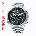 シチズン CITIZEN エコ・ドライブ電波時計プロマスター PMV65-2271 取り寄せ品