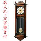 名入れ時計 文字入れ付き セイコー 電子音チャイムで報知する木枠の柱時計RQ307A 取り寄せ品