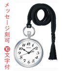名入れ刻印15文字つき セイコー SEIKO 鉄道時計 懐中時計 提げ時計 ポケットウオッチ SVBR003 取り寄せ品