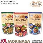 SEE THE SUN シーザサン ゼンミート 3種(スライス、ミンチ、ブロック)セット ZEN MEAT  フェイクミート  玄米入り大豆ミート 高たんぱく・低脂質 お肉の代用