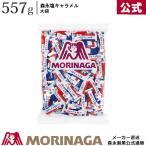 森永塩キャラメル 大袋  557g×1袋 森永製菓 個包装 大袋 業務用 大容量 メガ盛り