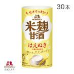 森永 甘酒 米麹 森永のやさしい米麹甘酒 125ml×30本 森永製菓