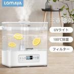 「2021年最新型」 Lomaya加湿器ハイブリッド式 加熱除菌 紫外線除菌ライト UV除菌 抗菌フィルター 次亜塩素酸水対応 アロマ対応 6L大容量 上部給水
