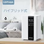 2021最新型 LOMAYA加湿器 ハイブリッド式 3重除菌 最大40時間連続運転 マイナスイオン機能 抗菌カートリッジ100℃高温除菌 ヒーター機能 アロマ対応