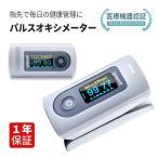 「500円OFFクーポン」yuwell パルスオキシメーター医療機器認証取得済血中酸素濃度計SPO2心拍計脈拍酸素飽和度ワンタッチ操作 日本語取扱説明書付き
