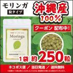 モリンガサプリメント 沖縄産 100% 1ヶ月分 250粒入(初回限定特別価格) 無農薬栽培 ワサビノキ