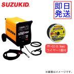 スター電器 SUZUKID ノンガス・MIG/MAG兼用200V半自動溶接機 アーキュリー160 SAY-160 PF-02(0.9mm)ワイヤー 1個付