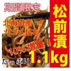 【期間限定10%増量】お魚屋さんの松前漬 たっぷり1.1kg  北海道産するめいか・ガゴメ昆布使用   【クール便】[メール便不可]