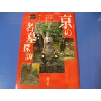 京の名墓探訪 京に生き、京に眠る