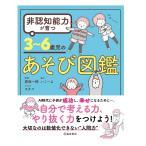 子育て本 池田書店 非認知能力が育つ 3〜6歳児のあそび図鑑 6440