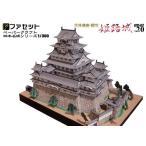 ファセット 国宝 世界遺産 姫路城 ペーパークラフト 日本名城シリーズ1/300 (20)