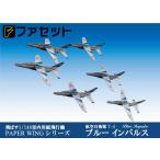 航空自衛隊T-4 ブルーインパルス 紙飛行機 ペーパーウィングシリーズ ファセット(H04)